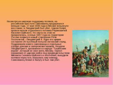 Несмотря на широкую поддержку поляков, на российском престоле самозванец прод...