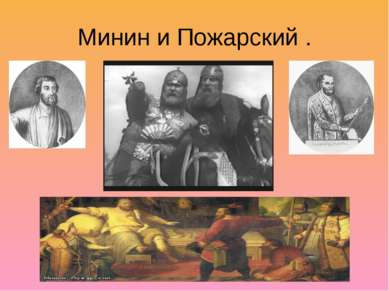 Минин и Пожарский .