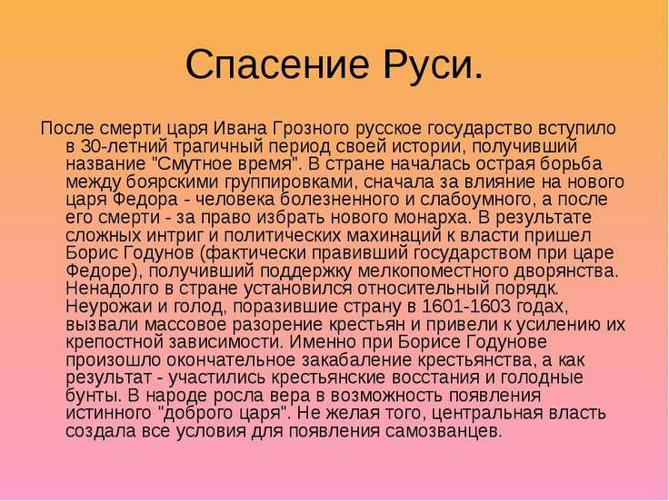 Спасение Руси. После смерти царя Ивана Грозного русское государство вступило ...