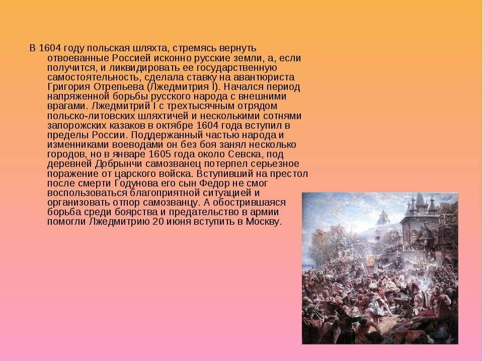 В 1604 году польская шляхта, стремясь вернуть отвоеванные Россией исконно рус...