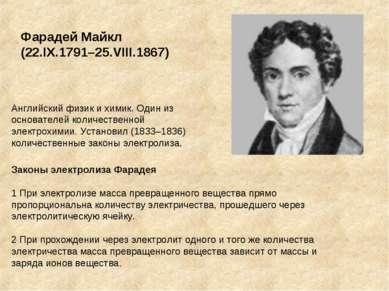 Фарадей Майкл (22.IX.1791–25.VIII.1867) Английский физик и химик. Один из осн...
