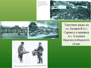 Торговые ряды на ул. Базарной в г. Саранск и ярмарка в с. Ельники Краснослобо...
