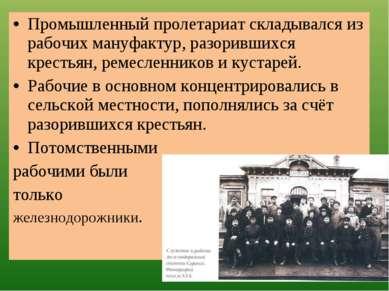 Промышленный пролетариат складывался из рабочих мануфактур, разорившихся крес...
