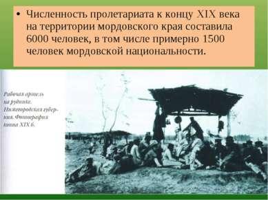 Численность пролетариата к концу XIX века на территории мордовского края сост...