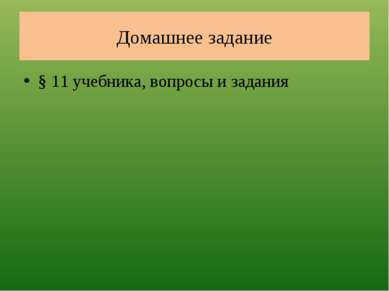 Домашнее задание § 11 учебника, вопросы и задания