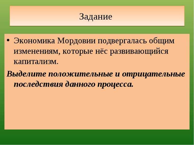 Задание Экономика Мордовии подвергалась общим изменениям, которые нёс развива...