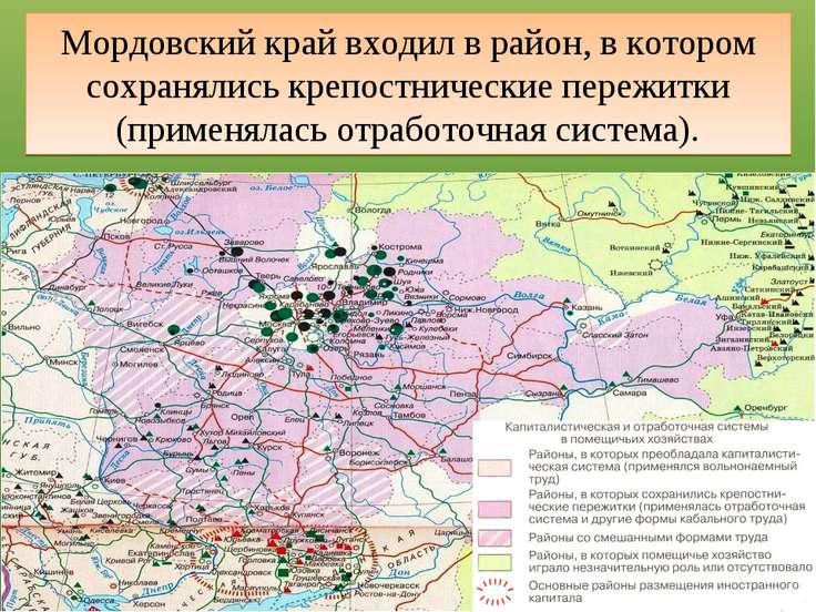 Мордовский край входил в район, в котором сохранялись крепостнические пережит...