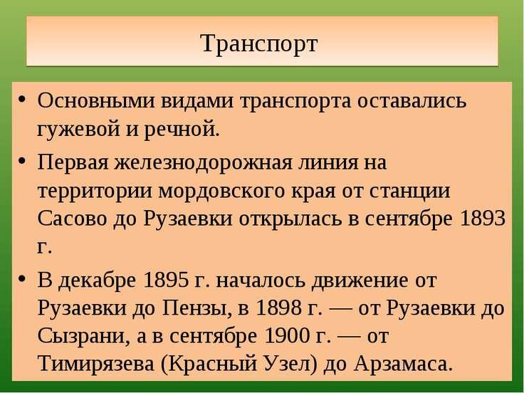 Транспорт Основными видами транспорта оставались гужевой и речной. Первая жел...