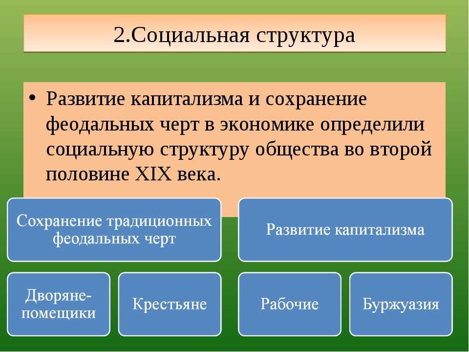2.Социальная структура Развитие капитализма и сохранение феодальных черт в эк...