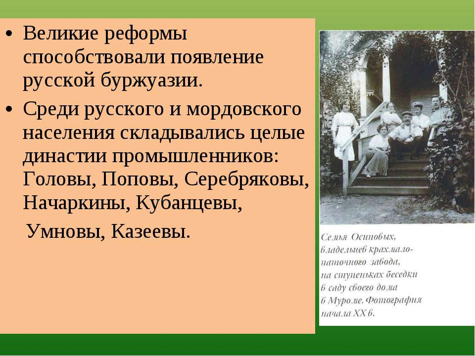 Великие реформы способствовали появление русской буржуазии. Среди русского и ...