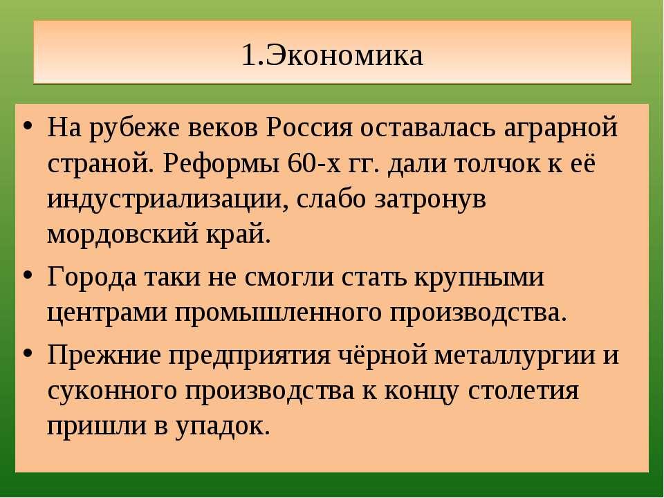 1.Экономика На рубеже веков Россия оставалась аграрной страной. Реформы 60-х ...