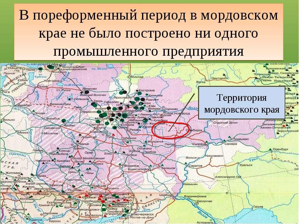 В пореформенный период в мордовском крае не было построено ни одного промышле...