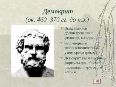 Демокрит (ок. 460–370 гг. до н.э.) Выдающийся древнегреческий философ, матери...