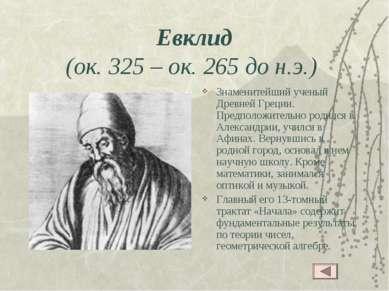 Евклид (ок. 325– ок. 265 до н.э.) Знаменитейший ученый Древней Греции. Предп...