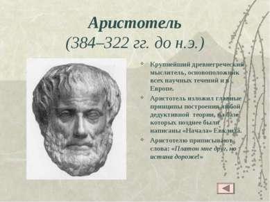 Аристотель (384–322 гг. до н.э.) Крупнейший древнегреческий мыслитель, осново...