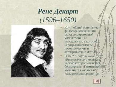 Рене Декарт (1596–1650) Крупнейший математик и философ, заложивший основы сов...