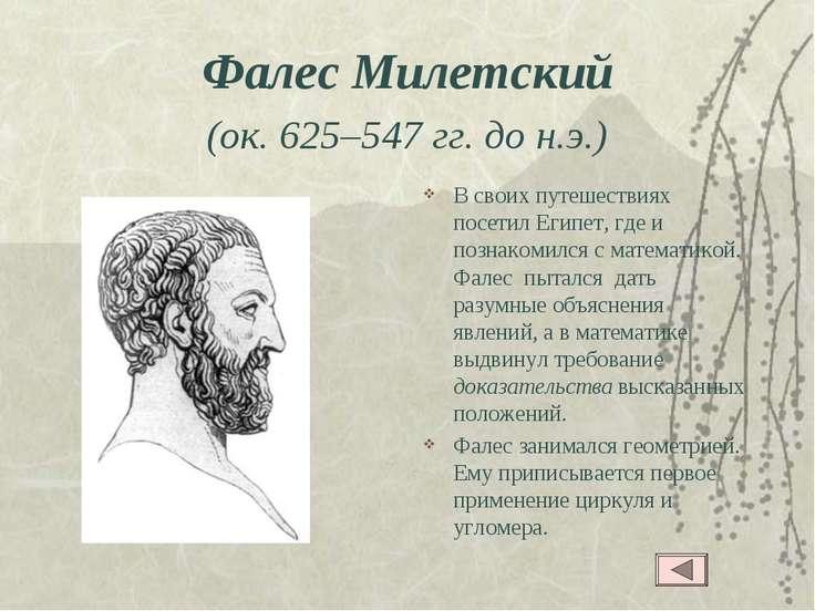 Фалес Милетский (ок. 625–547 гг. до н.э.) В своих путешествиях посетил Египет...