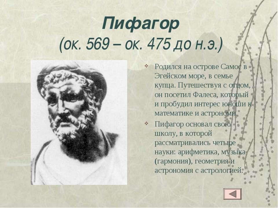Пифагор (ок. 569– ок. 475 до н.э.) Родился на острове Самос в Эгейском море,...