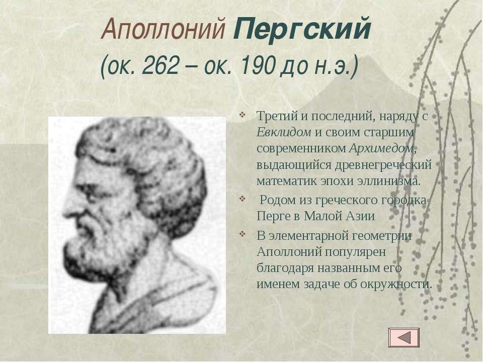 Аполлоний Пергский (ок. 262– ок. 190 до н.э.)  Третий и последний, наряду с...