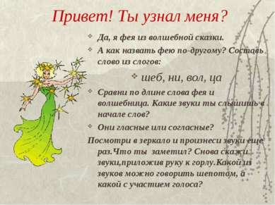 Привет! Ты узнал меня? Да, я фея из волшебной сказки. А как назвать фею по-др...