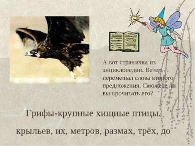 Грифы-крупные хищные птицы. крыльев, их, метров, размах, трёх, до А вот стран...