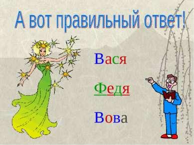 Вася Федя Вова