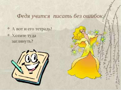 Федя учится писать без ошибок. А вот и его тетрадь! Хотите туда заглянуть?