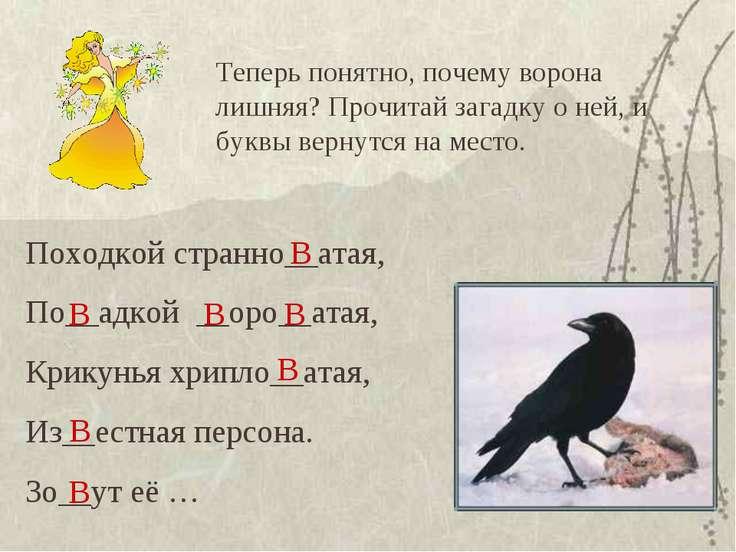 Теперь понятно, почему ворона лишняя? Прочитай загадку о ней, и буквы вернутс...
