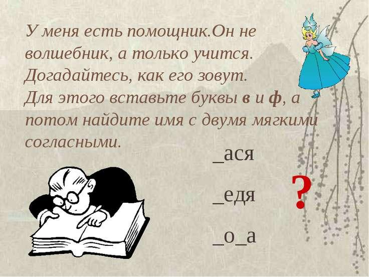 У меня есть помощник.Он не волшебник, а только учится. Догадайтесь, как его з...