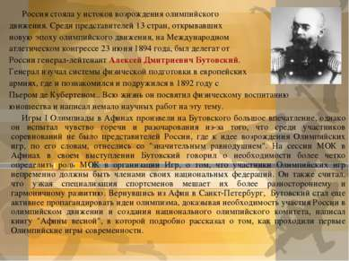 Россия стояла у истоков возрождения олимпийского движения. Среди представител...