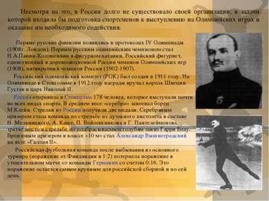 Несмотря на это, в России долго не существовало своей организации, в задачи к...