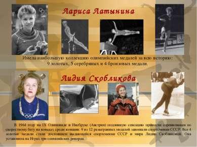 Лариса Латынина Лидия Скобликова Имела наибольшую коллекцию олимпийских медал...