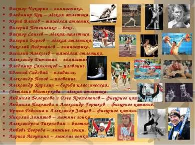 Виктор Чукарин – гимнастика. Владимир Куц – лёгкая атлетика. Юрий Власов – тя...