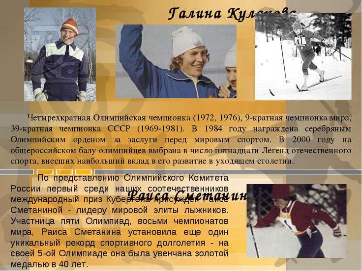 Галина Кулакова Раиса Сметанина Четырехкратная Олимпийская чемпионка (1972, 1...
