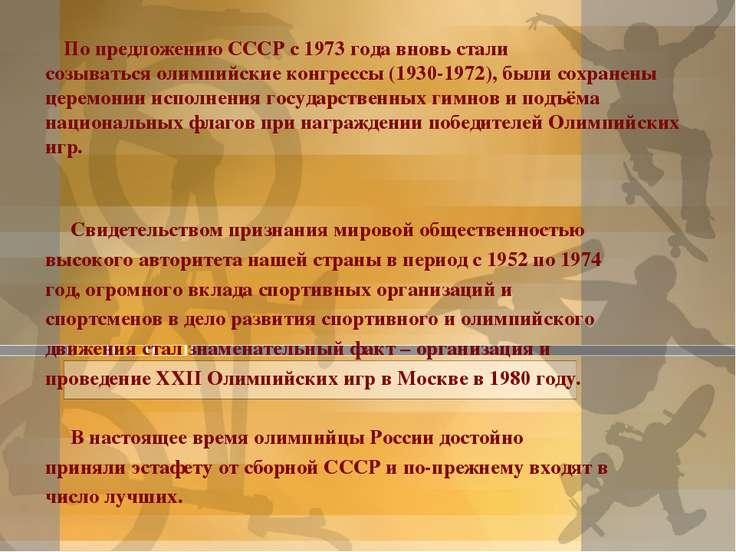 По предложению СССР с 1973 года вновь стали созываться олимпийские конгрессы ...
