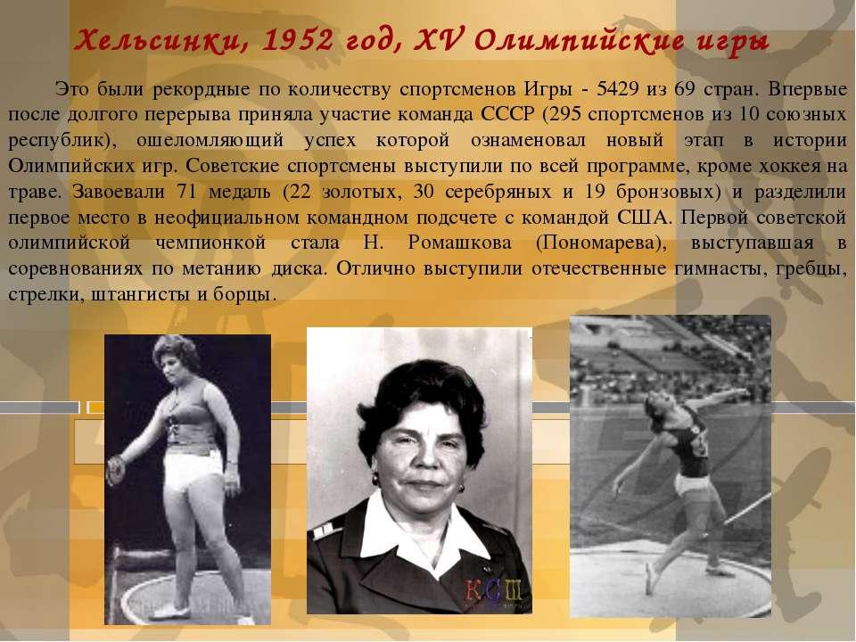 Хельсинки, 1952 год, XV Олимпийские игры Это были рекордные по количеству спо...