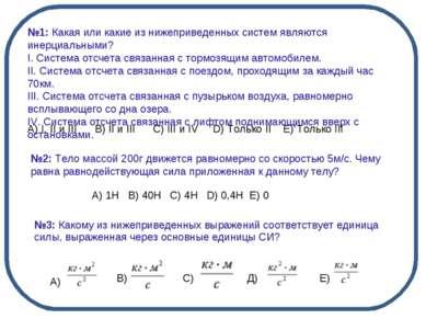 А)I, II и III B)II и III C)III и IV D)Только II E)Только III №1: Какая и...