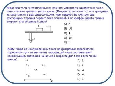 №44: Два тела изготовленные из разного материала находятся в покое относитель...