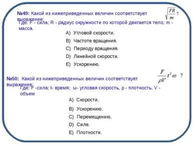 №49: Какой из нижеприведенных величин соответствует выражение: Где: F - сила;...