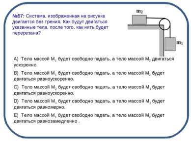 №57: Система, изображенная на рисунке двигается без трения. Как будут двигать...