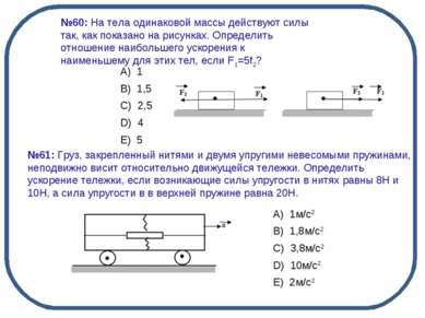 №60: На тела одинаковой массы действуют силы так, как показано на рисунках. О...