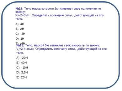 №12: Тело масса которого 2кг изменяет свое положение по закону: X=-2+3t-t2 Оп...