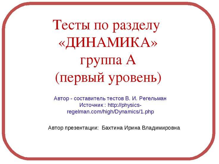 Автор - составитель тестов В. И. Регельман Источник : http://physics-regelman...