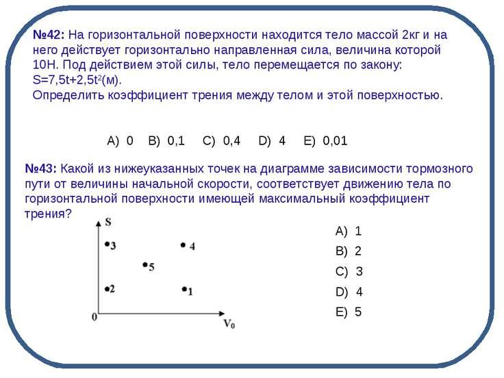 №42: На горизонтальной поверхности находится тело массой 2кг и на него действ...