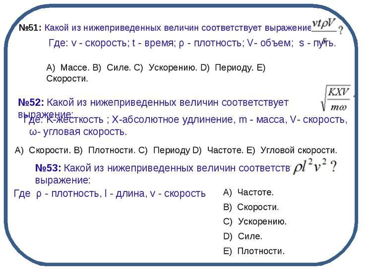 №51: Какой из нижеприведенных величин соответствует выражение: Где: v - скоро...