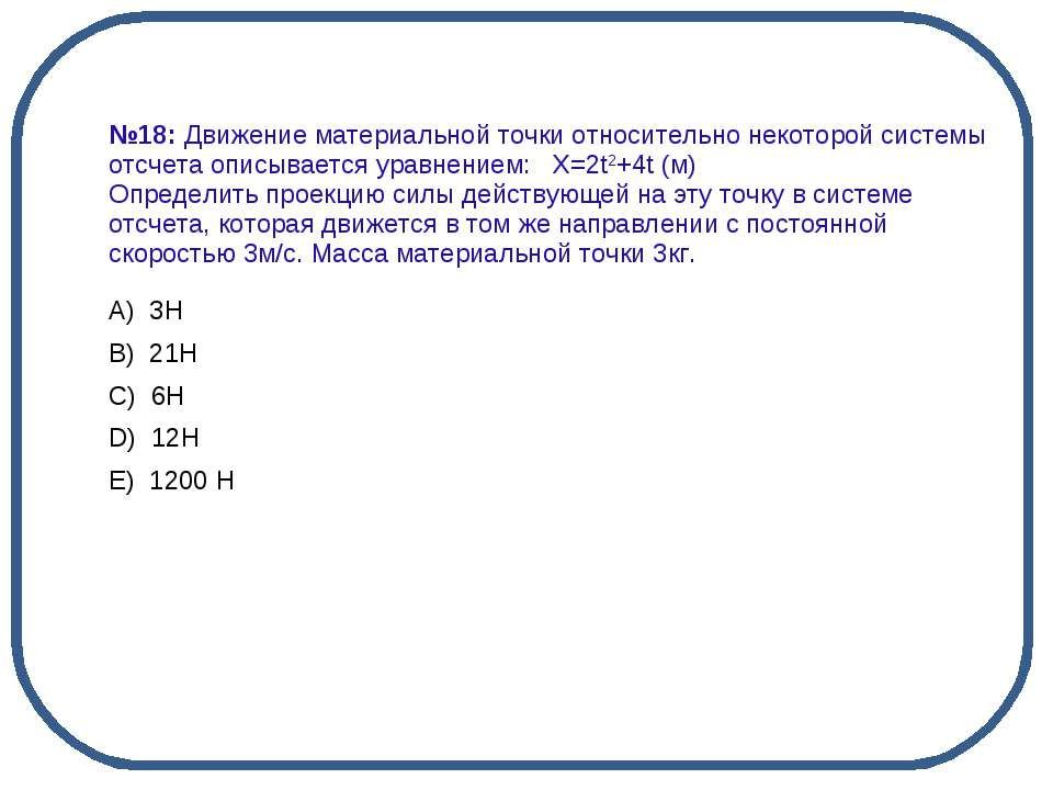 №18: Движение материальной точки относительно некоторой системы отсчета описы...