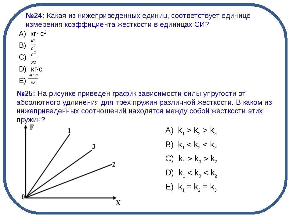 №24: Какая из нижеприведенных единиц, соответствует единице измерения коэффиц...