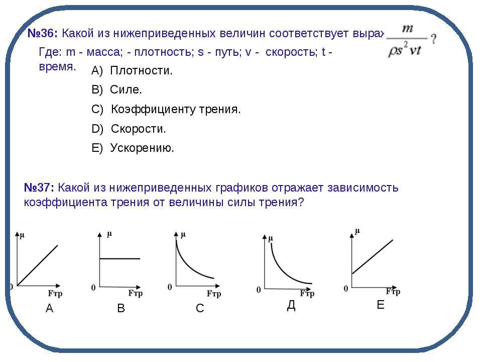 №36: Какой из нижеприведенных величин соответствует выражение: Где: m - масса...