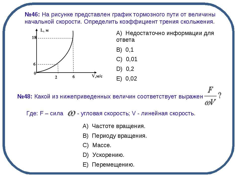 №46: На рисунке представлен график тормозного пути от величины начальной скор...