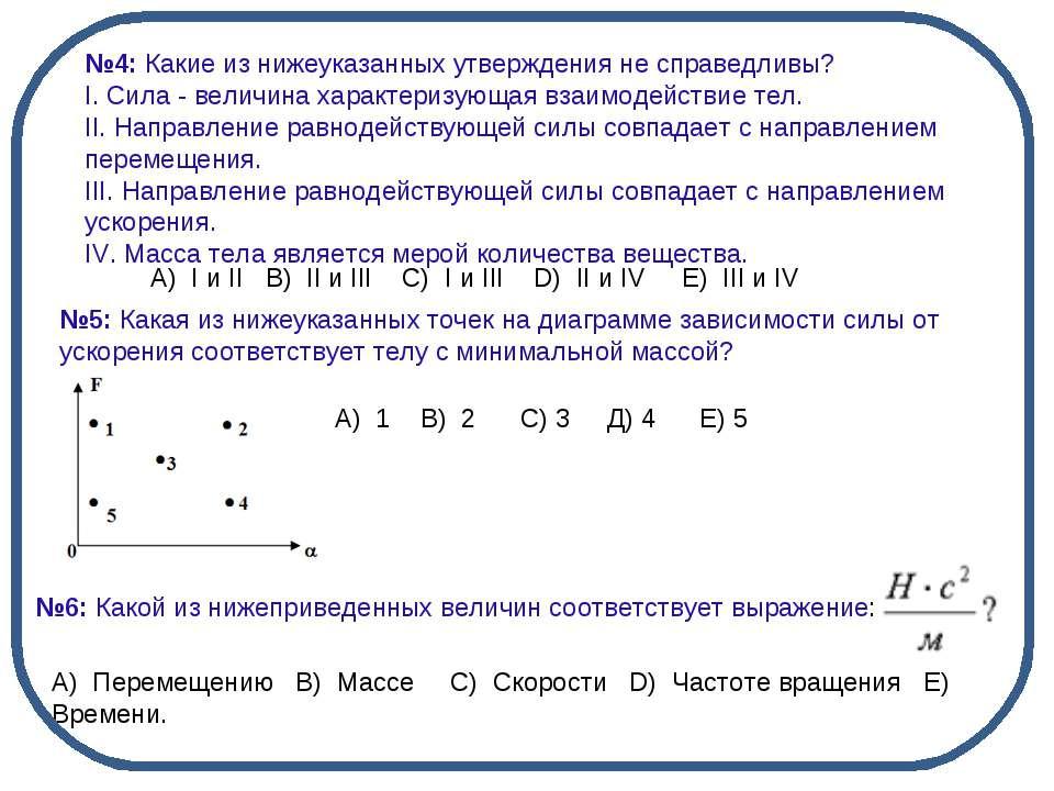 №4: Какие из нижеуказанных утверждения не справедливы? I. Сила - величина хар...